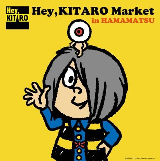 Hey Kitaro マーケット